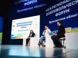Межрегиональный добровольческий форум